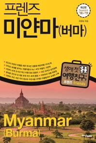프렌즈 미얀마(버마)(2018-2019)(프렌즈 시리즈 23)