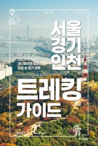 서울, 경기, 인천 트레킹 가이드