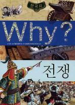 Why? 한국사: 전쟁 #