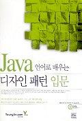 JAVA 언어로 배우는 디자인 패턴 입문(CD-ROM 1장 포함)