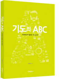 기도의 ABC