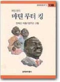 마틴 루터 킹(창비 아동문고 138)