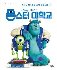 몬스터 대학교(Disney Pixar)(디즈니 무비 클로즈업 2)
