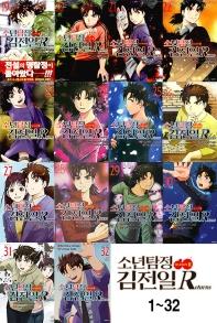소년탐정 김전일 시즌2 세트(완결)(1-32권)(전32권)