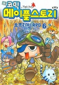 메이플 스토리 오프라인 RPG. 6(코믹)