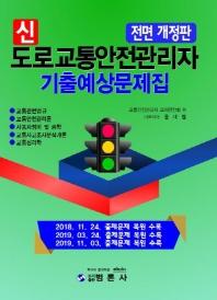 도로교통안전관리자 기출예상문제집(신)(전면개정판)