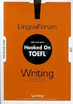 링구아포럼 IBT HOOKED ON TOEFL WRITING(CD2장포함)