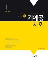 9급 기예공 사회 세트(2013)(전4권)