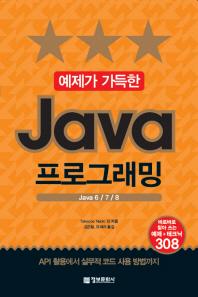 Java 프로그래밍(예제가 가득한)