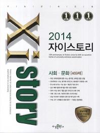 사회 문화(469제)(2014)(자이스토리)