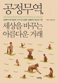 공정무역, 세상을 바꾸는 아름다운 거래(2판)