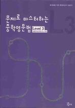 문제로 마스터하는 중학영문법 LEVEL. 3