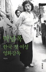 박남옥: 한국 첫 여성 영화감독(우리 여성의 앞걸음)