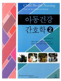 아동건강 간호학. 2(2판)(양장본 HardCover)
