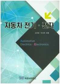 자동차 전기 전자