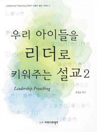 우리 아이들을 리더로 키워주는 설교. 2(어린이 시청각 설교 시리즈 2)