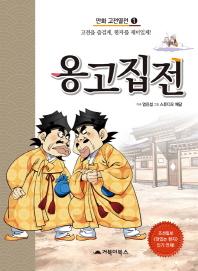 옹고집전(만화 고전열전 1)