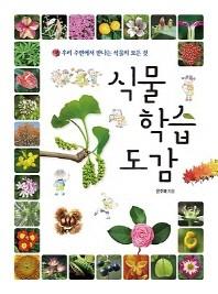 식물 학습 도감(양장본 HardCover)