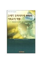 21세기 동아시아의 변화와 기독교의 역할