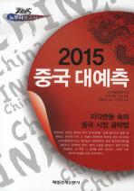 2015 중국 대예측(2015 노무라 보고서)