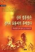 신라 법흥왕은 선비족 모용씨의 후예였다