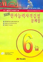 한자능력자격검정문제집 6급(2005)(8절)