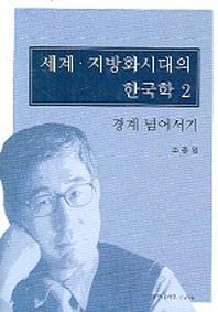 세계 지방화시대의 한국학 2