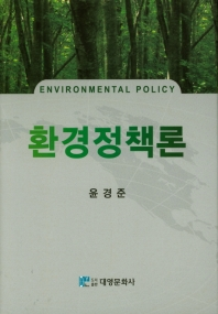 환경정책론(양장본 HardCover)