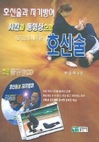 호신술과 자기방어(CD1장포함)
