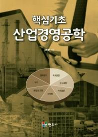 산업경영공학(핵심기초)
