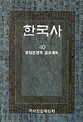 한국사 40(청일전쟁과갑오개혁)