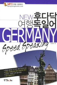 여행 독일어(New 후다닥)(포켓북(문고판))