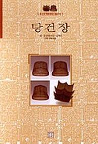 탕건장(중요무형문화재 제67호) --- 책 위아래 옆면 도서관 장서인있슴