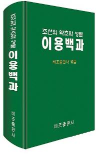 조선의 약초와 성분 이용백과