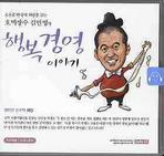 행복경영 이야기(CD)(오디오북)