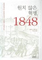 원치 않은 혁명 1848