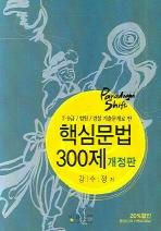 핵심문법 300제(개정판)(개정판 3판)