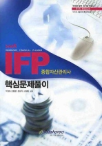 IFP 종합자산관리사 핵심문제풀이(2008)