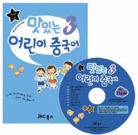 맛있는 어린이 중국어. 3(플래시 CD)(교재별매)
