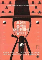 조선의 논객들 대한민국을 말하다