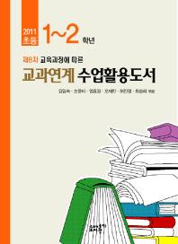 초등 1-2학년 교과연계수업활용도서(2011)(제8차 교육과정에 따른)