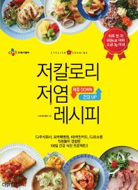 저칼로리 저염 레시피(Stylish Cooking 11)