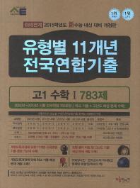 수학 고1 783제 유형별 11개년 전국연합기출(2015)