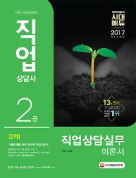 직업상담실무 이론서(직업상담사 2급 2차)(2017)(개정판)