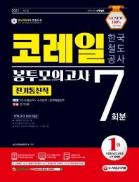 2021 최신판 All-New 코레일 한국철도공사 전기통신직 NCS+전공 봉투모의고사 7회분