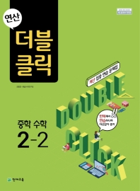 중학 수학 중2-2(연산)(2020)(더블클릭)
