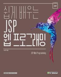 JSP 웹 프로그래밍(쉽게 배우는)(IT CookBook 241)