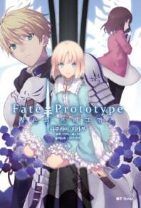 Fate/Prototype 창은의 프래그먼츠. 1