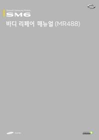 SM6 바디 리페어 매뉴얼(MR488)