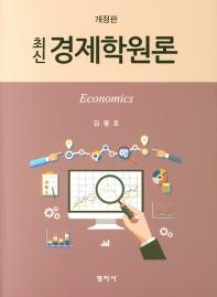 최신경제학원론(개정판)